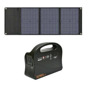 ソーラーパネル+186Whポータブル電源セット ソーラーチャージャー 蓄電池 家庭用 発電機 バッテリー スマホ充電 太陽光発電 折りたたみ コンパクト 災害 停電 防災 アウトドア キャンプ 車中