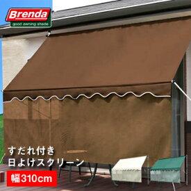 日よけ すだれ付き 幅310cm Brenda/ブレンダ スクリーン ブラインド DX UVカット ベランダ バルコニー シェード オーニング 日除け 日差しよけ 目隠し すだれ