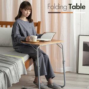 テーブル 折りたたみテーブル サイドテーブル 在宅勤務 一人用 小さめ 読書台 高さ調節 天板角度調節 折り畳み 昇降式 テーブル 読書スタンド 書見台 昇降テーブル 折りたたみテーブル スリ