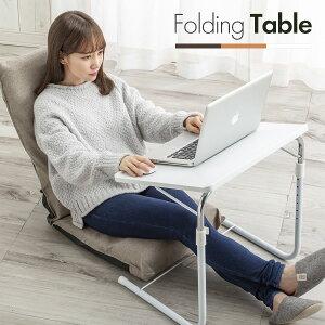 テーブル 折りたたみテーブル サイドテーブル 在宅勤務 一人用 読書台 高さ調節 天板角度調節 折り畳み 昇降式 テーブル 読書スタンド 書見台 昇降テーブル 折りたたみテーブル スリム パソ