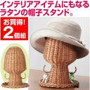 帽子スタンド 2個セット ラタン 小物掛けフック付き 代金引換不可 ウィッグ スタンド 帽子掛け 帽子置き おしゃれ 籐製 ラタン家具 インテリア 帽子 保管 収納 小物入れ 小物収納