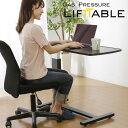 昇降式テーブル ガス圧 幅90cm リフティングテーブル サイドテーブル 在宅勤務 リモート テレワーク ソファーテーブル…