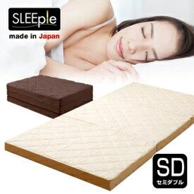 日本製 極厚8cm 弾力折りたたみマットレス セミダブル 硬め 三つ折り SLEEple/スリープル マットレス 敷布団 シンプル ピーチスキン加工 折り畳み ウレタン 寝具