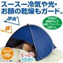 代金引換不可 快眠ドーム スマホが固定できる 安眠テント 乾燥対策 おやすみ潤う 防寒 遮光ドーム 避難所 プライバシ…