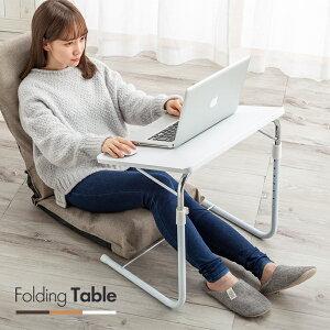 サイドテーブル 座椅子 テーブル 折りたたみ 在宅勤務 一人用 小さめ 読書台 高さ調節 天板角度調節 折り畳み 昇降式 テーブル 読書スタンド 書見台 昇降テーブル 折りたたみテーブル スリ