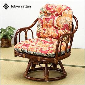 天然ラタン 回転座椅子 和室 ラタン 座椅子 回転 籐 東京ラタン 回転式 高座椅子 ラタン家具 椅子 チェア