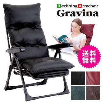 リクライニングチェア オットマン一体型 折りたたみ パーソナルチェア オットマン 一体型 フルフラット 日本製 椅子 折りたたみ ハイバック チェア 折り畳み リラックスチェア リクライニングアームチェア Gravina/グラヴィーナ 父の日 プレゼント