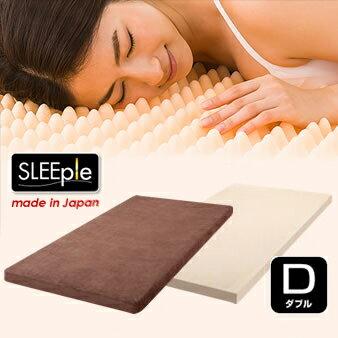 【代金引換不可】高密度30D国産ウレタンフォーム 高反発マットレス ダブル SLEEple/スリープル カバー付き 点で支える両面プロファイル加工 日本製 マットレス 通気 寝具