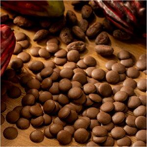 高級クーベルチュールチョコレート 1kg 製菓用 ミルク たっぷり チョコレート ミルクチョコ 代金引換不可