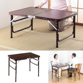 ハイテーブル ローテーブル 1台2役 90cm幅 木目調 軽量 折りたたみテーブル アルミ製