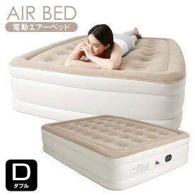 エアーベッド ダブル エアベッド 電動 電動エアーベッド エアーマット 自動で膨らむ ポンプ内蔵 電動ポンプ 厚さ46cm 簡易ベッド 収納バッグ付き ゲスト 来客用