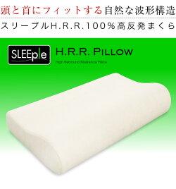 送料無料SLEEple/スリープル高反発まくら高反発枕[枕高反発]HRR