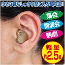代金引換不可 メール便 超小型 集音機 ミニ 電池式 耳穴集音器 軽量 2.5kg コンパクト 集音器