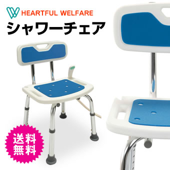 入浴用イス シャワーチェア お風呂 椅子 シャワーベンチ 風呂 椅子 福祉 介護椅子 浴室 Heartful Welfareシリーズ