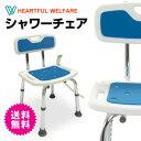 入浴用イス シャワーチェア シャワーベンチ 風呂 椅子 福祉 介護 Heartful Welfareシリーズ 送料無料