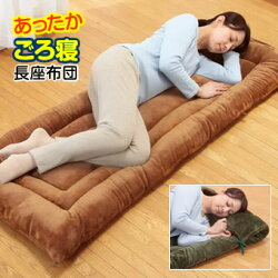 暖かマイクロファイバーごろ寝長座布団●1枚ベージュ