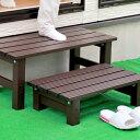 アルミステップ レギュラー 大小セット 縁台 ステップ 踏み台 庭 屋外用ステップ 玄関収納 玄関 ベランダ台 アルミ製 …