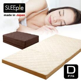 日本製 極厚8cm 弾力折りたたみマットレス ダブル 硬め 三つ折り SLEEple/スリープル マットレス 敷布団 シンプル ピーチスキン加工 折り畳み ウレタン 寝具