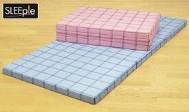 スリープル 腰を支える 3つ折れ 格子柄 バランス マットレス セミダブル ブルー ピンク