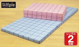 スリープル 腰を支える 3つ折れ 格子柄 バランスマットレス シングル 2色組 ブルー ピンク