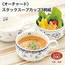 日本製スープカップ 3柄セット 洋風 スタッキング カップ Orchard オーチャード スープ カップ 電子レンジ対応 食器 …