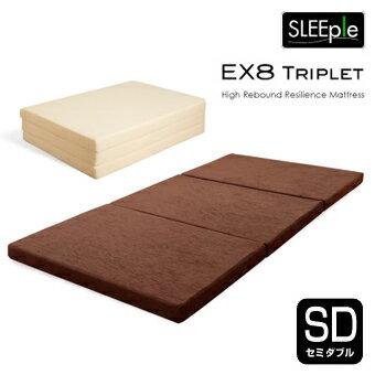 快眠 マットレス セミダブル 三つ折り 高反発 8cm厚 EX8 高反発マットレス SLEEple スリープル マットレス マット Triplet トリプレット 三つ折 折りたたみ マットレス 寝具 3つ折り