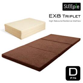 快眠 マットレス ダブル 三つ折り 高反発 8cm厚 EX8 高反発マットレス SLEEple スリープル マットレス マット Triplet トリプレット 三つ折 折りたたみ マットレス 寝具 3つ折り
