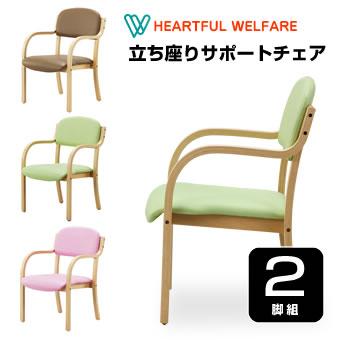 Heartful Welfare 介護福祉チェア 肘付き 2脚 介護椅子 木製 ダイニングチェア 介護施設 デイサービス で人気 肘付き 施設 椅子