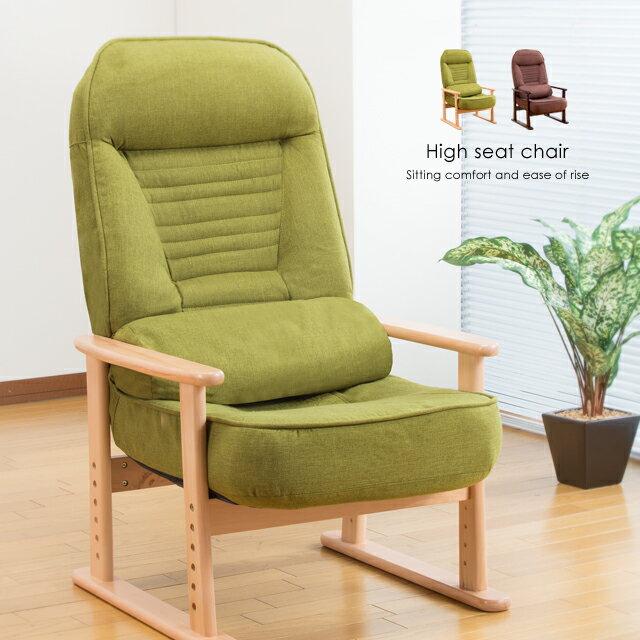 高座椅子 リクライニング リクライニングソファ 一人用 天然木 肘付き 低反発 天然木低反発リクライニング高座椅子 クッション付き 完成品 父の日 プレゼント