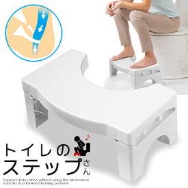 代金引換不可 快適お通じサポート トイレ用踏み台 足置き台 トイレのステップさん 折りたたみ式 ステップ トイレトレーニング 子供 キッズ トイレ ステップ 便秘解消
