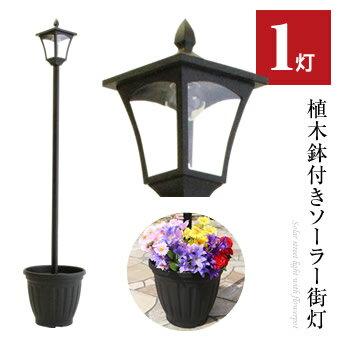自動点灯ガーデンライト ソーラー充電LED街灯 ヨーロピアン風 1灯 二段階 植木鉢付き 花鉢 アンティークエクステリア プランター 庭 おしゃれ