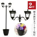 自動点灯ガーデンライト ソーラー充電LED街灯 ヨーロピアン風 2灯 二段階 植木鉢付き 花鉢 アンティークエクステリア …