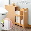 薄型スライド トイレラック スリム トイレ収納 白 ホワイト ナチュラル fam+/ファムプラス サニタリー収納 薄型トイレ…