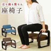 天然木立ち座り楽ちん座椅子1脚