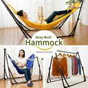ハンモック 自立式 収納 3way ハンモック 室内 屋外 チェアー 自立 スタンド 式 ハンモック 屋内 アウトドア ハンモッ…