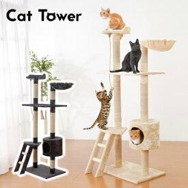 キャットタワー 据え置き 高さ150cm スリム 省スペース シンプル 起毛張り おしゃれ ねこ タワー 猫 おもちゃ 雑貨 猫 キャット タワー インテリア ワンルーム