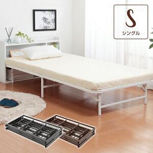 折りたたみベッド シングル パイプベッド スチール製 簡易ベッド コンパクト シングルベッド 収納 メッシュ 一人暮らし 新生活 ベッド ベッドフレーム シンプル ブラック ホワイト ベッド