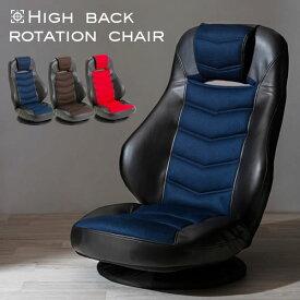 ハイバック式回転チェア 360度回転 42段階 リクライニング ゲーム用 座椅子 ゲーム 身体にフィットする ゲーミング座椅子 ブルー 青 レッド 赤 ブラウン ハイバック リクライニング 回転座椅子 ゲーミングチェア おしゃれ バケットシート