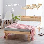 床板の高さが選べる天然木すのこベッドシングル