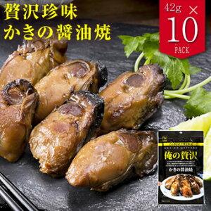 俺の贅沢 牡蠣 カキ 醤油焼 42g×10袋 おつまみ 肴 酒肴 食品 魚介類 シーフード 加工品 かき つまみ 珍味