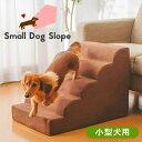 犬用スロープ 犬 ソファ ペット 階段 段差 小型犬 ドッグステップ ペット用 階段 ドッグスロープ ペットステップ ペッ…