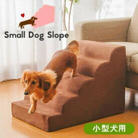 犬用スロープ 犬 ソファ ペット 階段 段差 小型犬 ドッグステップ ペット用 階段 ドッグスロープ ペットステップ ペット用 スロープ 段差解消 ペットスロープ 老犬 介護 犬 スロープ 犬 スロープ ソファー
