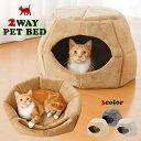 猫用ベッド 2WAY ドーム型 クッション型 猫 隠れ家 ベッド ドーム 屋根付き キャットハウス 冬 あったか シンプル 無…