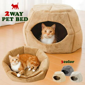 猫用ベッド 2WAY ドーム型 クッション型 猫 隠れ家 ベッド ドーム 屋根付き キャットハウス 冬 あったか シンプル 無地 猫ベッド ペット用品 ペットハウス 小型犬 犬猫兼用 キャットケイブ 子猫