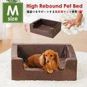 犬 ベッド 冬 快眠 高反発ペットベッド Mサイズ 小型犬 中型犬 犬用ベッド 角型 猫用 ペット用品 寝床 ドッグベッド …