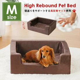 犬 ベッド 春 快眠 高反発ペットベッド Mサイズ 小型犬 中型犬 犬用ベッド 角型 猫用 ペット用品 寝床 ドッグベッド カドラー
