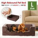 高反発ペットベッド Lサイズ 犬 小型犬 中型犬 犬用ベッド 角型 猫用 ペット用品 寝床 ドッグベッド