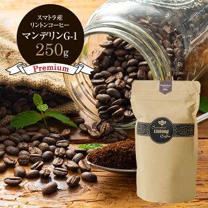コーヒー豆 マンデリン G-1 250g スマトラ・リントンコーヒー コーヒー 豆