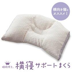 東京西川睡眠博士横寝サポートまくら高め