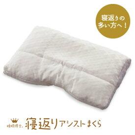 枕 寝返りアシストまくら 東京西川 横向き寝 枕 睡眠博士 寝返り 横寝 首 肩 まくら ピロー 頚椎 枕 高さ調節 快眠